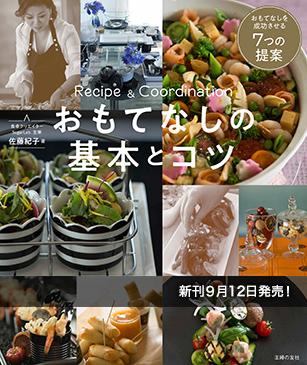 おもてなしの基本とコツ 佐藤紀子 新刊