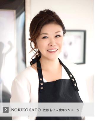 Noriko Sato 佐藤紀子