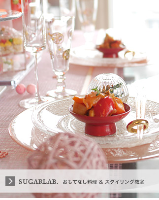 SugarLab. テーブルコーディネート&おもてなし料理
