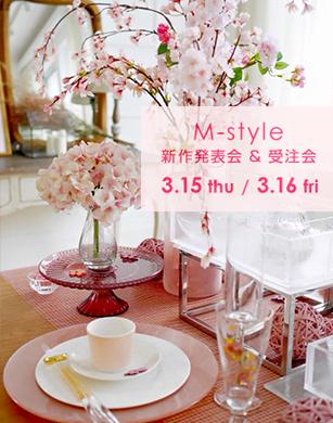 M-style新作発表会受注会