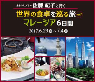 佐藤紀子と行く世界の食卓を巡る旅 マレーシア
