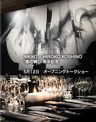 NIKKO X HIROKO KOSHINO