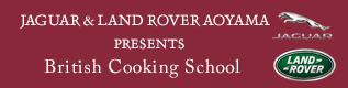 ジャガー・ランドローバー青山 presents British Cooking School