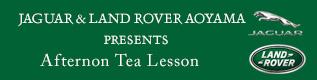 ジャガー・ランドローバー青山 presents Afternoon Tea Lesson