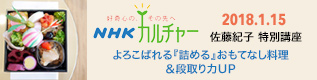 NHKカルチャー 佐藤紀子 特別講座 青山教室