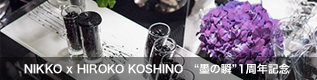"M-NIKKO x HIROKO KOSHINO ""墨の瞬""1周年記念"
