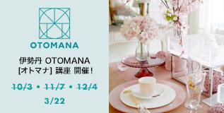 伊勢丹 OTOMANA オトマナ 講座