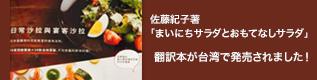 毎日サラダとおもてなしサラダ、台湾で翻訳本発売