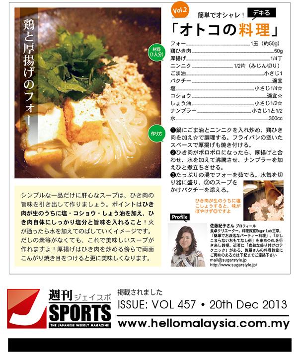 オトコの料理 Vol.1 – 鶏と厚揚げのフォー