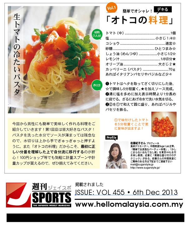 オトコの料理 vol.1 - 生トマトの冷たいパスタ