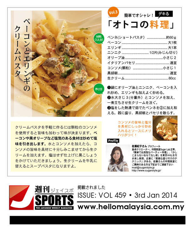 オトコの料理 Vol.3 – ベーコンとエリンギのクリームパスタ