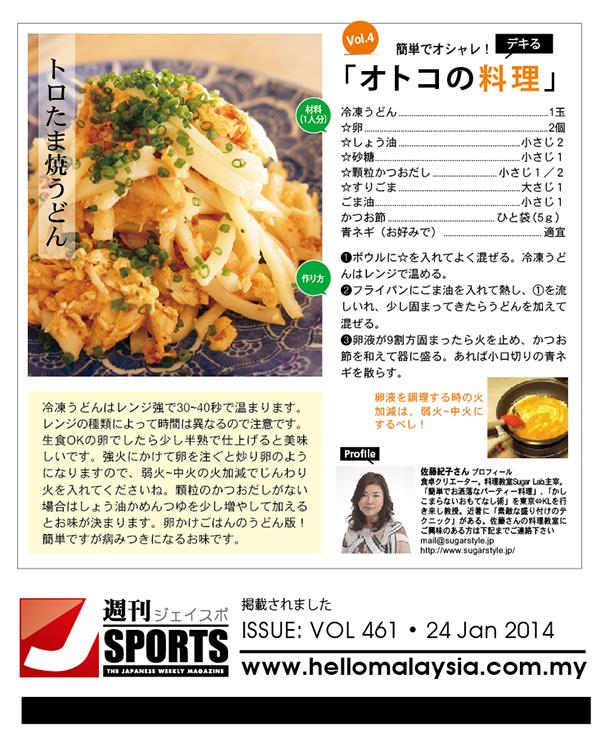 オトコの料理 Vol.4 – トロたま焼うどん