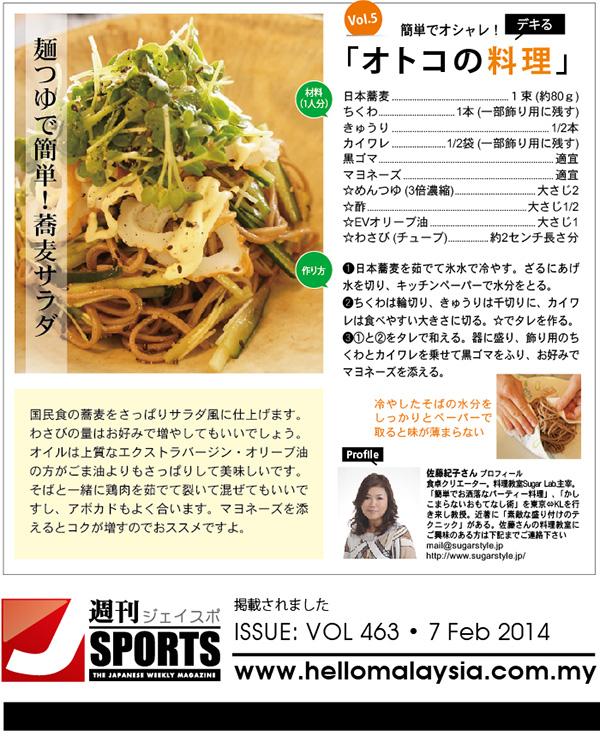 オトコの料理 Vol.5 – 麺つゆで簡単!蕎麦サラダ