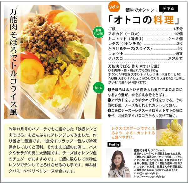 オトコの料理 Vol.6 – 万能肉そぼろでトルコライス風