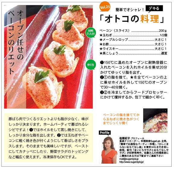 オトコの料理 オーブン任せのベーコンのリエット