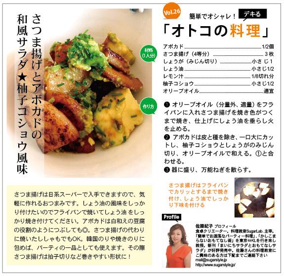 オトコの料理 Vol.26 - さつま揚げとアボカドの和風サラダ★柚子コショウ風味
