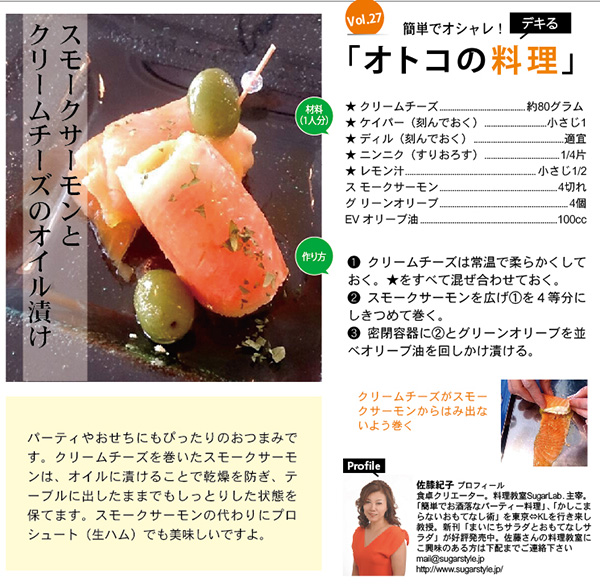オトコの料理 Vol.27 - スモークサーモンとクリームチーズのオイル漬け