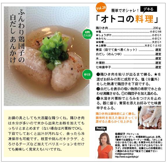 オトコの料理 Vol.28 - ふんわり鶏団子の白だしあんかけ
