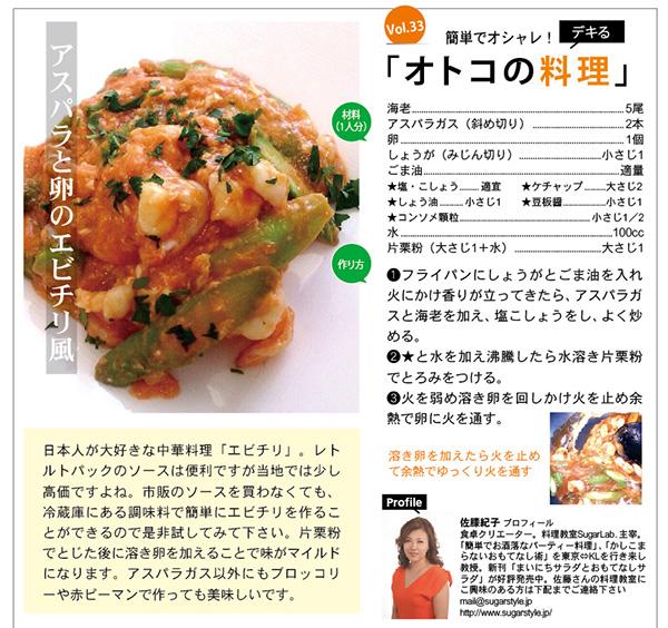 オトコの料理 Vol.33 – アスパラと卵のエビチリ風