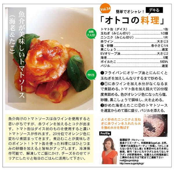 魚介が美味しいトマトソース(海老&たこ)