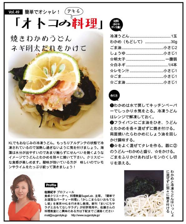 佐藤紀子 男の料理レシピ 焼きわかめうどん ネギ明太だれをかけて