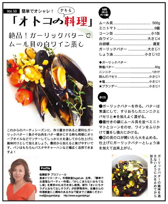 佐藤紀子 男の料理レシピ 絶品!ガーリックバターでムール貝の白ワイン蒸し