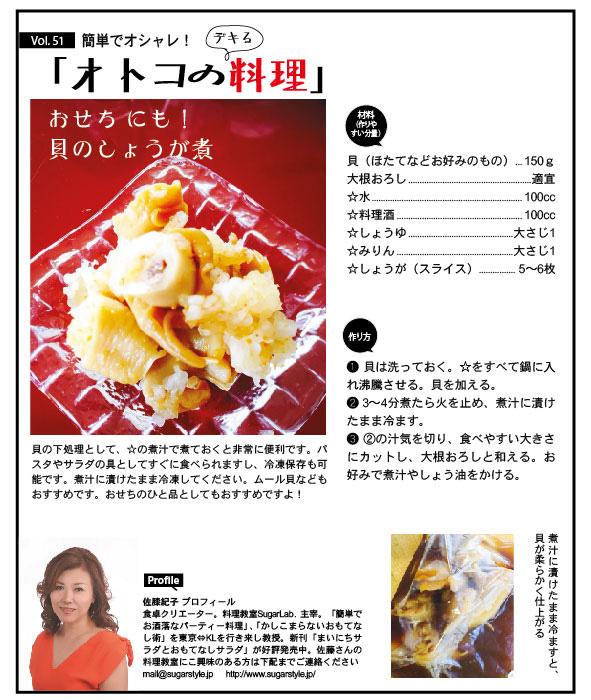 佐藤紀子 男の料理レシピ おせちにも!貝のしょうが煮