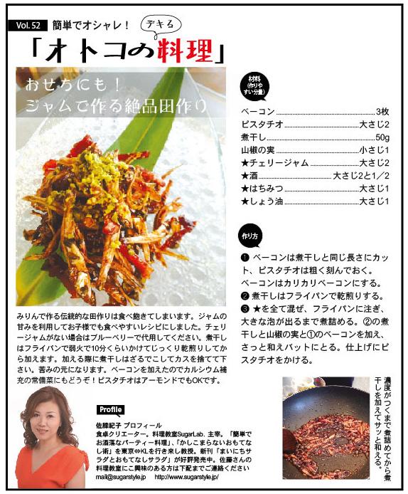佐藤紀子 男の料理レシピ おせちにも!ジャムで作る絶品田作り