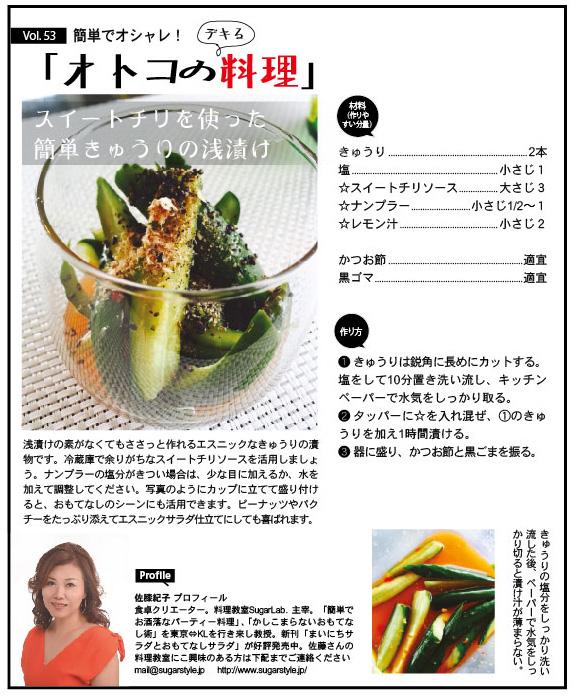 佐藤紀子 男の料理レシピ スイートチリを使った簡単きゅうりの浅漬け