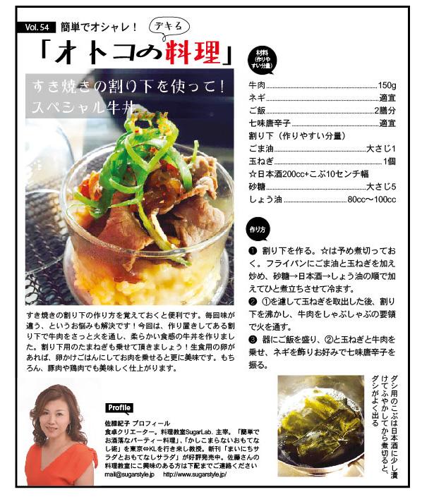 オトコの料理 Vol.54 – すき焼きの割り下を使って!スペシャル牛丼