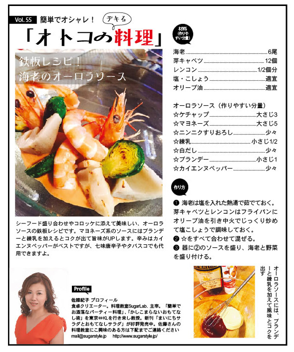 オトコの料理 Vol.55 – 鉄板レシピ!海老のオーロラソース