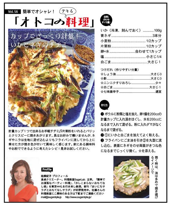オトコの料理 Vol.56 – カップでざっくり計量!いかとネギのチヂミ