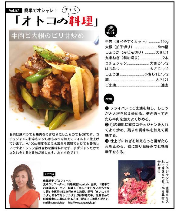 オトコの料理 Vol.57 – 牛肉と大根のピリ辛炒め