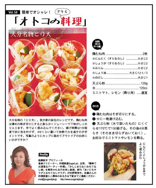 オトコの料理 Vol.58 – 大分名物とり天