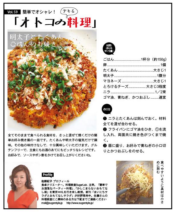 オトコの料理 Vol.58 – 明太子たくあん ごはんのお焼き