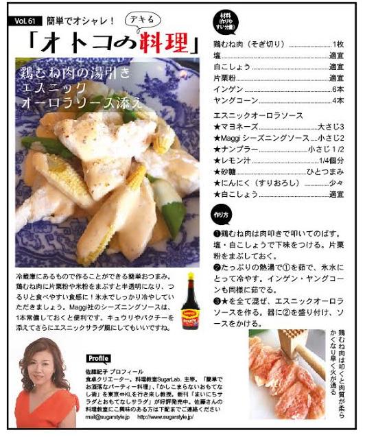 オトコの料理 Vol.61 – 鶏むね肉の湯引き エスニックオーロラソース添え