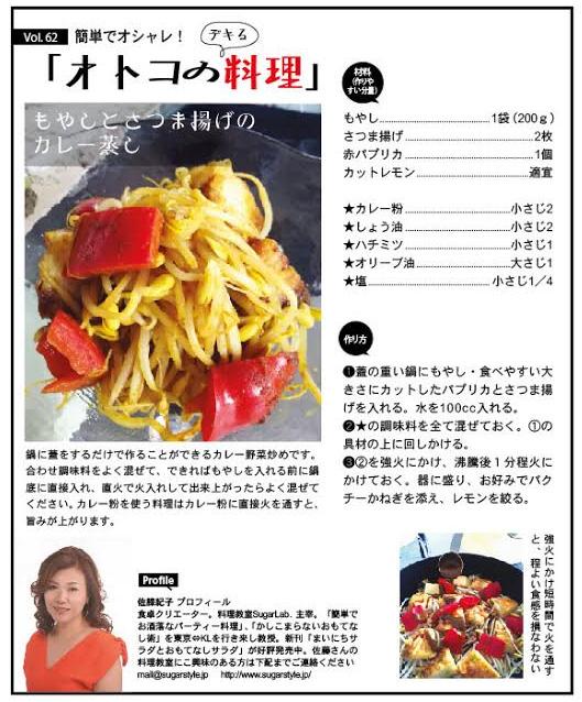 オトコの料理 Vol.62 – もやしとさつま揚げのカレー蒸し