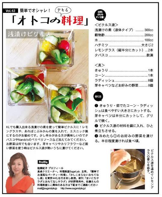 オトコの料理 Vol.63 – 浅漬けピクルス