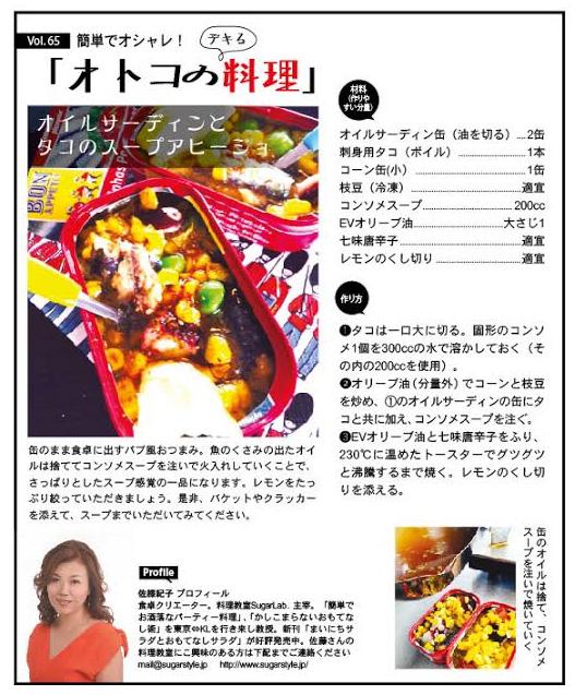 オトコの料理 Vol.65 – タコとセロリのマリネ