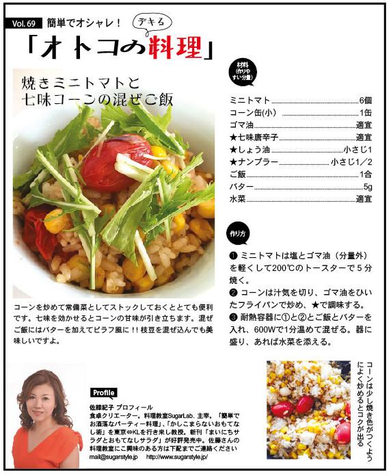 焼きミニトマトと七味コーンの混ぜご飯