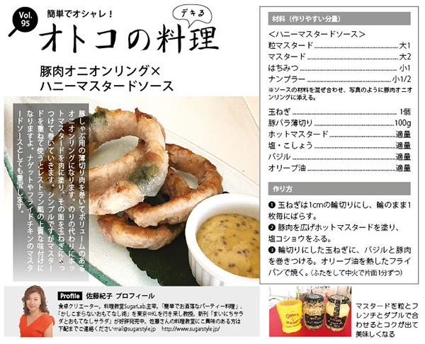 オトコの料理 Vol.95 – 豚肉オニオンリングxハニーマスタードソース